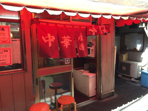 大井町ラーメンランチ「中華そば 永楽」の入口です