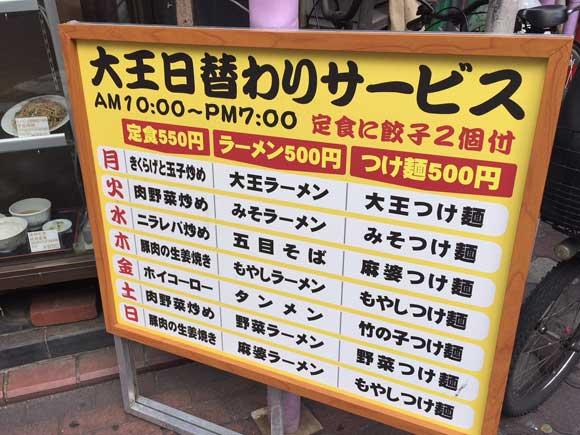 元祖中華つけ麺大王は日替わりランチが激安の500円から食べられます