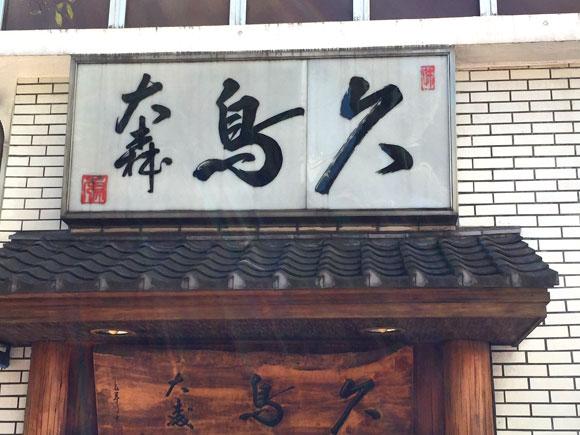 鳥から揚げ弁当で有名な大森鳥久お店の看板