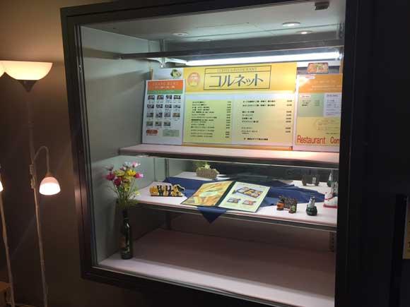 大田区産業ブラザ内にあるレストラン「コルネット」のランチメニュ0