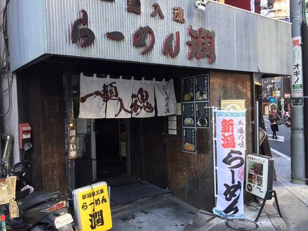 新潟は燕三条系ラーメンで有名な「らーめん 潤」の入り口