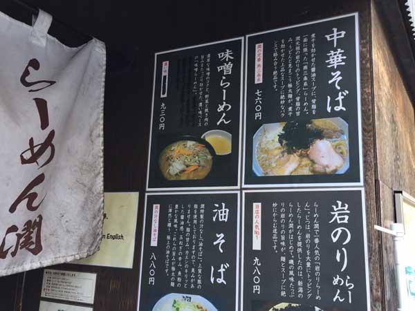 新潟は燕三条系ラーメンで有名な「らーめん 潤」の定番メニュー