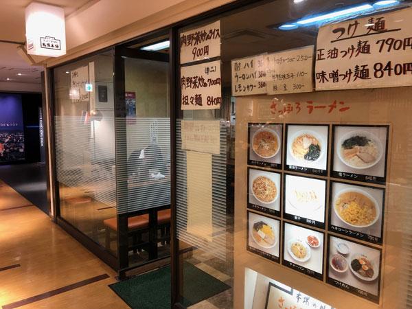 「札幌本舗 浜松町店」の入口です
