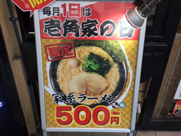 毎月1日は壱角屋の日なのでラーメンが500円で食べれます