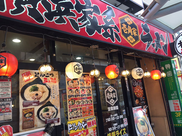 「横浜家系ラーメン 壱角屋」の入口