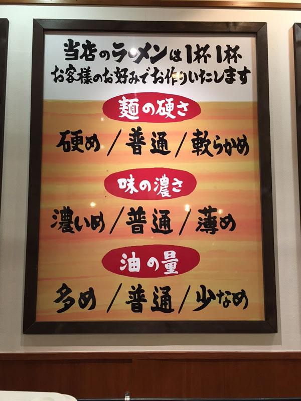壱角屋ではラーメンはお好みで「麺か硬さ・味の濃さ・油の量」をリクエストすることができます
